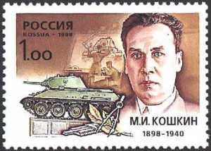 stamp koshkin